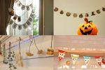 【簡単・時短・節約】0円でできる!パーティーを盛り上げるガーランドを作ろう!