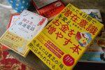 【マネー・貯金】読むだけで金運アップ!?引き寄せ本で夏休みのおこづかいを増やそう