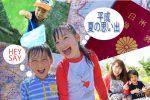 【格安SIMで快適スマホライフ】スマホ撮影術⑨「平成」最後の夏休みの思い出をスクラップブックに残そう
