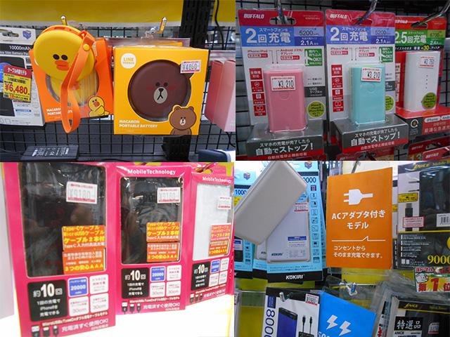 mobilbattery