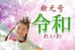 【平成最後の節約術・その3】祝!新元号「令和」決定!新時代のお金の未来予報!